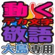 """DEKAMOJI KEIGO"" sticker for ""Ooshima"""