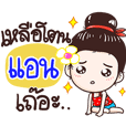 Ann : Isan Style, Cute Girl