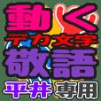 動くデカ文字敬語「平井」さん専用