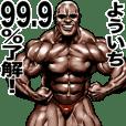 よういち専用筋肉マッチョマッスルスタンプ