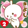 Sticker to send feelings to Kiyoshi2