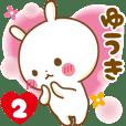 Sticker to send feelings to Yuuki2