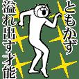 Cat Sticker Tomokazu