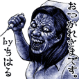 Chiharu dedicated kowamote zombiesticker