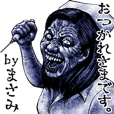 Masami dedicated kowamote zombie sticker