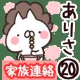 【ありさ】専用20<家族連絡>