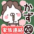 【かず】専用20<家族連絡>