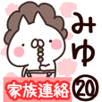 【みゆ】専用20<家族連絡>