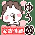 【ゆう】専用20<家族連絡>