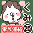【くみ】専用20<家族連絡>