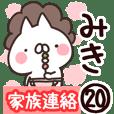 【みき】専用20<家族連絡>
