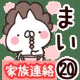 【まい】専用20<家族連絡>