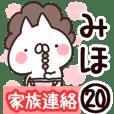 【みほ】専用20<家族連絡>