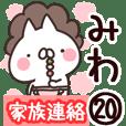 【みわ】専用20<家族連絡>