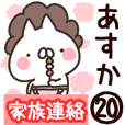 【あすか】専用20<家族連絡>