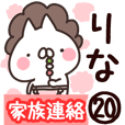 【りな】専用20<家族連絡>