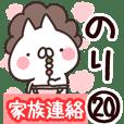 【のり】専用20<家族連絡>