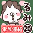 【るみ】専用20<家族連絡>