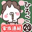 【ひろこ】専用20<家族連絡>