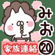 【みお】専用20<家族連絡>
