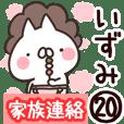 【いずみ】専用20<家族連絡>