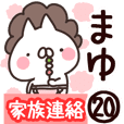 【まゆ】専用20<家族連絡>