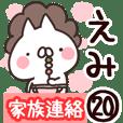 【えみ】専用20<家族連絡>