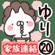 【ゆり】専用20<家族連絡>