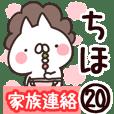 【ちほ】専用20<家族連絡>
