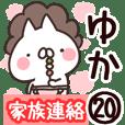 【ゆか】専用20<家族連絡>