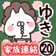 【ゆき】専用20<家族連絡>