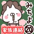 【みちよ】専用20<家族連絡>