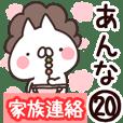 【あんな】専用20<家族連絡>