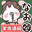 【なお】専用20<家族連絡>