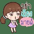MIND2 Namcha Busy