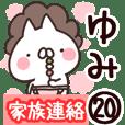 【ゆみ】専用20<家族連絡>