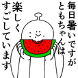 ともちゃんは幸せです。夏です。