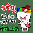 Name Kwan Kom-KamMuang.