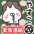 【やすこ】専用20<家族連絡>