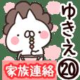 【ゆきえ】専用20<家族連絡>