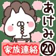 【あけみ】専用20<家族連絡>