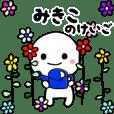 最高級「みきこ」動くスタンプNo.2敬語