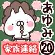 【あゆみ】専用20<家族連絡>