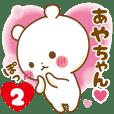 Sticker to send feelings to Aya-chan2