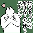 はるちゃんに送るスタンプ3【愛】