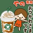 Yano Cute girl animated stickers