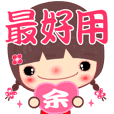 The best stickers for Miss YU