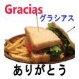 食べ物の写真 スペイン語と日本語
