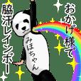 【みほちゃん】がパンダに着替えたら.2