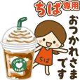 Chiba Cute girl animated stickers